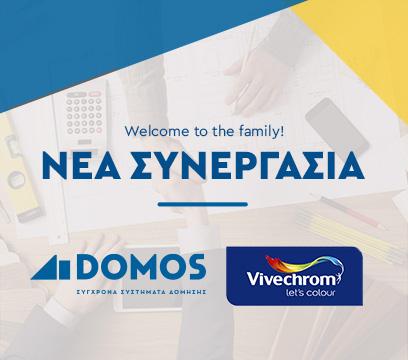 Νέα συνεργασία με την εταιρεία χρωμάτων Vivechrom