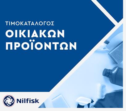 Nilfisk – Οικιακά μηχανήματα & εξαρτήματα καθαρισμού (2021)