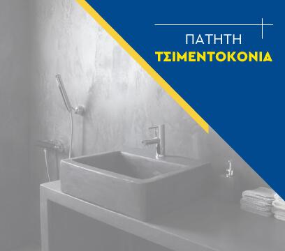 Πατητή Τσιμεντοκονία: Η μοντέρνα λύση για το σπίτι!