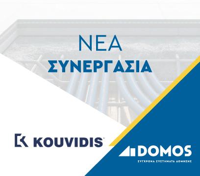 Νέα συνεργασία με την εταιρεία συστημάτων πλαστικών σωλήνων Kouvidis
